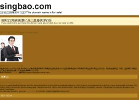 singbao.com