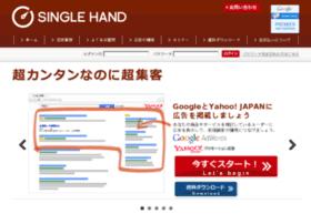 singlehand.jp