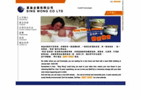 singwong.com.hk