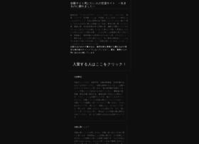 sinitai.kakurezato.com