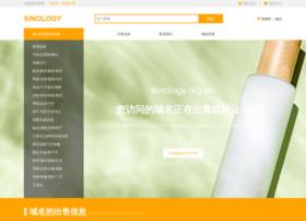 sinology.org.cn