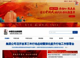 sinopecnews.com.cn