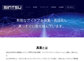sintsu.co.jp