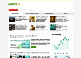 siqnalrp.ru