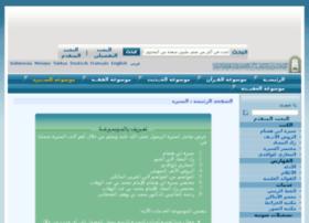 sirah.al-islam.com