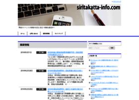 siritakatta-info.com