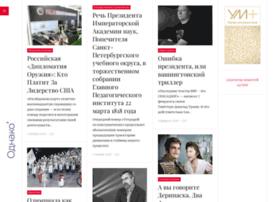siriyskayavoyna.odnako.org