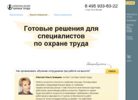 sistema.trudohrana.ru