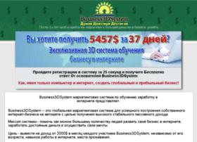 sistema3d.ru