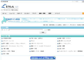 site-kensaku.hokkaido-np.co.jp