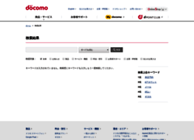 site-search.nttdocomo.co.jp