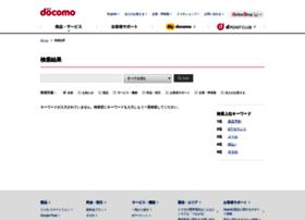 site-search.nttdocomo.co.jp