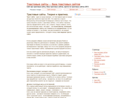 site-trust.ru