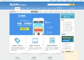 site.taobao.com