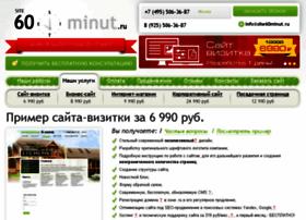 site60minut.ru