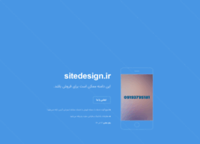 sitedesign.ir