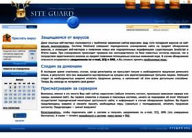 siteguard.ru