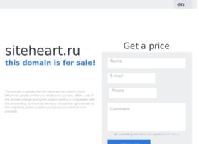 siteheart.ru