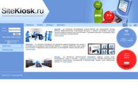 sitekiosk.ru