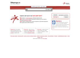 siteprogs.ru
