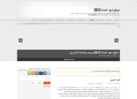 siteshahdel7yah2013.blogspot.com