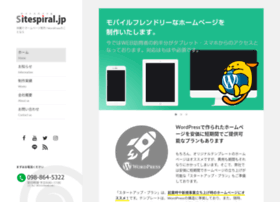 sitespiral.jp