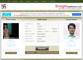 sivagirimatrimony.com
