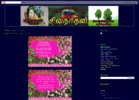 sivanaathan.blogspot.com