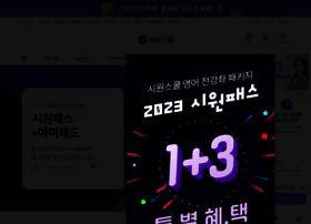 siwonschool.com