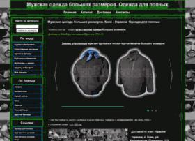 sizebig.com.ua