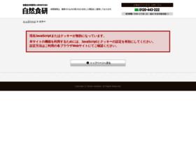 sizenshokken.co.jp