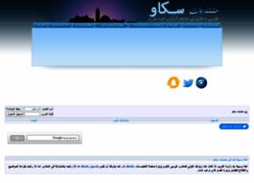 skaau.com