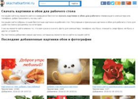 skachatkartinki.ru