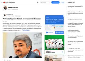 skandal.mirtesen.ru