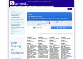 skanvord.com