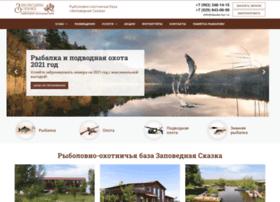 skazka-tur.ru