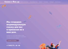 skazkavdom.ru