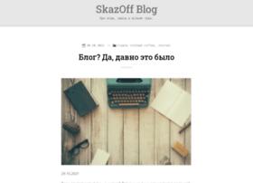 skazoff.ru