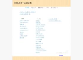 ske48call.sakura.ne.jp