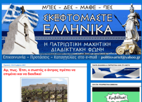 skeftomasteellhnika.blogspot.com