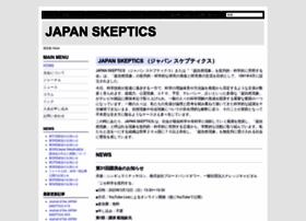 skeptics.jp