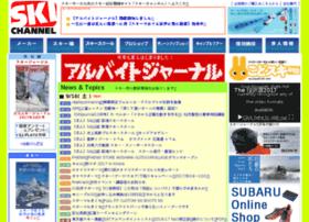 skichannel.ne.jp