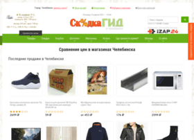 skidka-chelyabinsk.ru