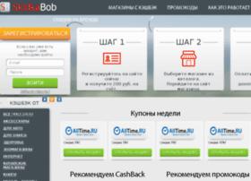 skidkabob.ru