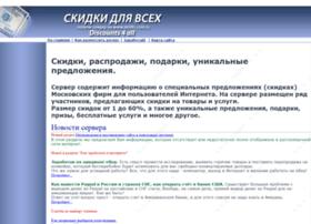 skidki.com.ru
