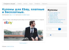 skidkiiakcii.ru