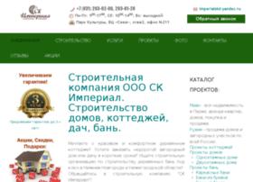 skimperial.ru