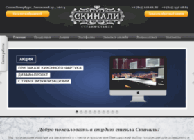 skinali-studio.ru