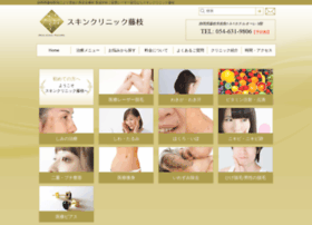 skinclinic-fujieda.com