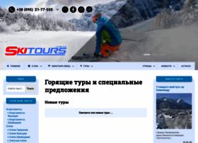 skitours.com.ua